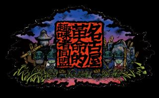 名古屋革命的趣味者同盟ロゴ.png